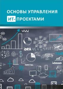 Основы управления ИТ-проектами